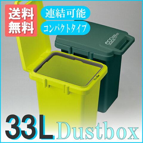 【お盆セール開催中】【33L】 連結できるアメリカンデザイン分別大型ゴミ箱(カラーバリエーション豊富)ゴミ箱 デザインゴミ箱 連結ゴミ箱