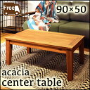 【お買い物マラソン限定クーポン配布中】Sサイズ 90×50 テーブル ローテーブル センターテーブルリビング 北欧 アカシア 天然木 木製 おしゃれ