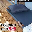 【お盆セール開催中】フォールディングベッド 枕付 折りたたみ...