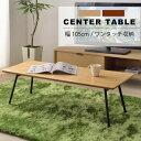 【週末クーポン配布中】折りたたみテーブル 105x48 フォールディングテーブル センターテーブル