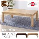 こたつテーブル【天板120×75cm】こたつ 炬燵 長方形 ...