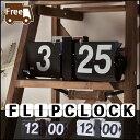 時計 置き時計 掛け時計 壁掛け時計 フリップクロック レトロ 昭和 インダストリアル インテリア雑貨 ブラック ホワイト シンプル おしゃれ 新生活