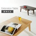 ポイントアップ 送料無料 エクステンションテーブル センターテーブル 伸張テーブル ローテーブル 伸縮 木製 天然木 木 おしゃれ