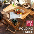 SPU×ポイントアップ特別商品ポイント5倍【送料無料】折りたたみテーブル フォールディングテーブル 机 テーブル ガーデン リゾート 木製 簡易 アカシア アウトドア バーベキュー おしゃれ