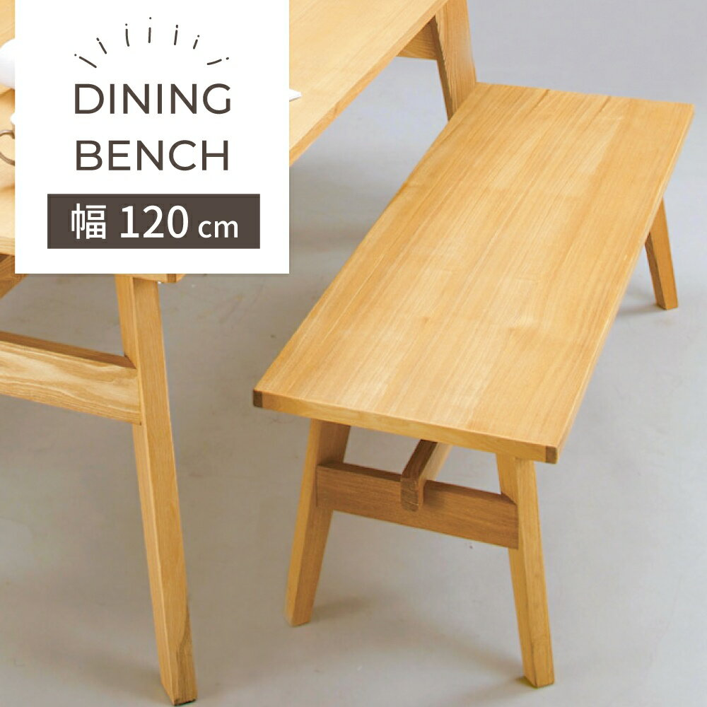 SPU×ポイントアップ特別商品ポイント5倍【送料無料】シンプルでモダンなベンチチェアリビング ダイニング ベンチ チェア木製 椅子 天然木 木