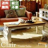 【送料無料】ポイントアップ対象テーブル コーヒーテーブル センターテーブル フレンチ カントリー木製 ナチュラル ホワイト 収納 ブックスタンド付き おしゃれ