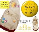 【名入れ】缶バッジ プリント パーカー /全8色【 犬