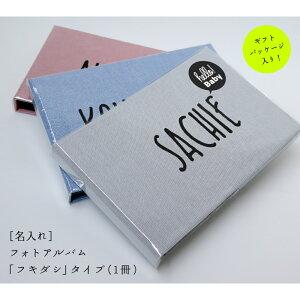 プリント アルバム プレゼント