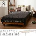 【送料無料】 ヘッドレス すのこベッド シングル 3段階高さ調節 寝具 ベッド ギフト 敬老の日