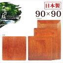 日本製 片面 こたつ板 90×90 (コタツ天板 洋風 こたつ
