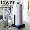 キッチンペーパーホルダー タワー (キッチン キッチン収納 キッチンペーパー ホルダー) 送料無料 おしゃれ 出産 結婚祝い ギフト 送料無料