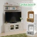 【ポイント10倍★9/1 9:59迄】Lycka land コーナーテレビボード(小) 敬老の日 ギフト10P06Aug16