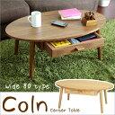【送料無料】木製 センターテーブル Coln【コルン】オーバル型(テーブル リビングテーブル フロアーテーブル)送料無料 ギフト