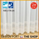 【既製レースカーテン】 ベール 100X176cm(1枚) 【川島織物セルコン】【送料無料】DC1110