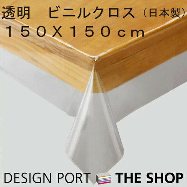 【テーブルクロス 透明】テーブルクロス ビニール 150CM×150CM【川島織物セルコン】JJ1029