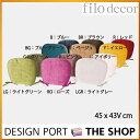 【ダイニングシートクッション】【filo Decor(フィーロデコ)】 ベンドーン 45X43Vcm 【川島織物セルコン】【送料無料】LN1323