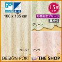 【既製ドレープカーテン】 フランベルジュ 100X135cm(1枚) 【川島織物セルコン】【送料無料】DFU1107