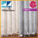 【既製ドレープカーテン】 シャルル 100X200cm (1枚) 【川島織物セルコン】【送料無料】DF1102