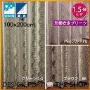 【既製ドレープカーテン】 シエンヌ 100X200cm (1枚) 【川島織物セルコン】【送料無料】DF1605