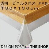 【テーブルクロス 透明】テーブルクロス ビニール 130CM×130CM【川島織物セルコン】JJ1029【RCP】