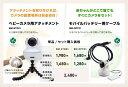 ベビーモニター用 付属品セット♪ ≪ベビーカメラ同時購入時専...