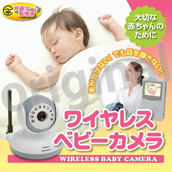 人気の定番ベビーモニター技適あす楽双方向音声でママの声も赤ちゃんにボイスオンワイヤレスデジタルベビー