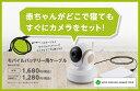 BM-JW01 / BM-LT02 用 モバイルバッテリー用ケーブル ベビーカメラを 充電池 でどこでも使用可能♪