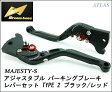 DREAMER MOTOR MAJESTY S(マジェスティS)SMAX 【可倒式 】【可調式】【伸縮式】【左右セット】 アジャスタブル パーキングブレーキレバーセット TYPE2 マットブラック / レッド
