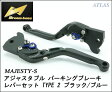 DREAMER MOTOR MAJESTY S(マジェスティS)SMAX 【可倒式 】【可調式】【伸縮式】【左右セット】 アジャスタブル パーキングブレーキレバーセット TYPE2 マットブラック / ブルー