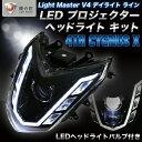 Light Master V4 デイライト ラインLED プロジェクターヘッドライト キット【4TH CYGNUS X】【シグナスX】【LEDヘッドライトバルブ付き】
