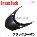 CROSS DOCK 3rd CYGNUS X 1MS(シグナスX 2013年式〜 1YP)用 ブラックカーボン テールカバー