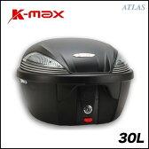 K-MAX K25 汎用リアボックス 30L クリアレンズ