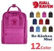 FJALLRAVEN Re-Kanken Mini(フェールラーベン カンケン バッグ ミニ)12色展開16FW-I