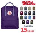 ショッピングAll FJALLRAVEN kanken(フェールラーベン カンケン)15色展開【メンズ レディース バッグ リュック】16FW-I