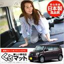 モコ MG33 後期 くるマット 車 フラット クッション 段差解消ベッドで車内泊を快適に!(4個:...