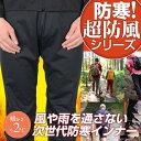 各メーカーの登山用ウェア対応!タイツ スカート ハーフパンツ スパッツ ニット帽等の登山のファッション用品と一緒に上下揃えたい安心の日本製ウインドブレーカー
