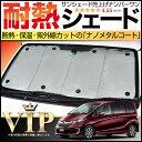 GB3〜4系フリード サンシェード 車用カーテン 吸盤 フロ...