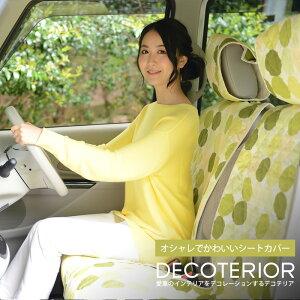 【特典たっぷりP10倍】 かわいい人気の車用カーデコテ