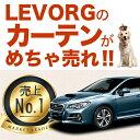 レヴォーグ VM4/VMG カーテンめちゃ売れ!プライバシーサンシェード フロント用 車内で仮眠、紫外線 日除け 盗難防止 内装ドレスアップやカスタムパーツに カーフィルム エアコン安定燃費向上