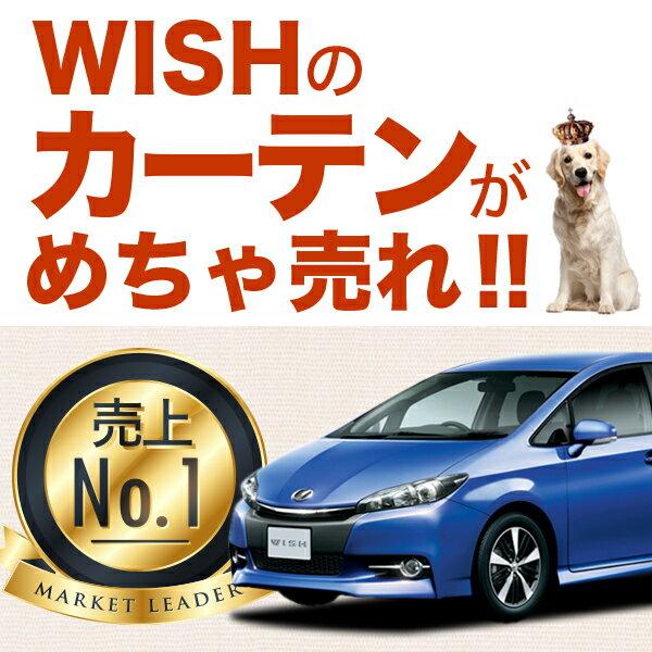 ウィッシュ ZGE20/25系 カーテンめちゃ売...の商品画像