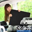 N-BOX カスタム JF1 JF2 くるマット 車 マット...