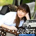 N BOX N-BOX カスタム JF3/4系 くるマット 車 マット フラット クッション 段差解...