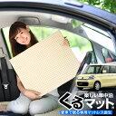 フレアワゴン 42S くるマット 車 マット フラット クッション 段差解消ベッドで車内泊を快適に!...