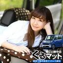 ウェイク 700S くるマット 車 マット フラット クッション 段差解消ベッドで車内泊を快適に!(...