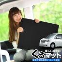 ノア&ヴォクシー 70系(8人乗り) くるマット 車 マット...