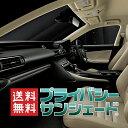 【新型 SUBARU XV GT3/GT7】 サンシェード一位獲得 遮光防水プライバシーサンシェード...