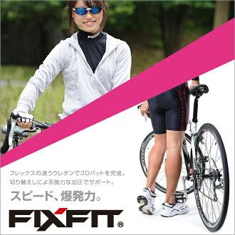 ★ 改變體育 !運動服 FIXFIT 運動機能降低肌肉疲勞。Buzz 自行車 サポートインナー 自行車支援緊身褲單車服裝自行車 Pat 自行車 コンプレッションインナー