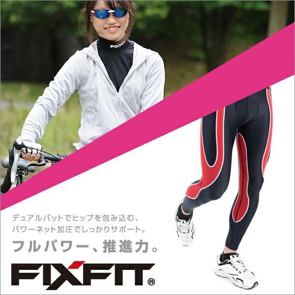 ★自転車のインナー 筋肉疲労を軽減 スポーツウェア FIXFIT REVOLUTION【品番:ACW-X04 ロング】コンプレッション 加圧インナー サポート タイツ メンズ レディース アンダーウェア 日本製 ロードバイク トレーニング サイクリング ロットNo:0416C デュアルパッドを立体裁断、自然で疲れないフィット感。パワーを伝える最強のコンプレッサー。