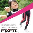 ★スポーツが変わる!筋肉疲労を軽減するスポーツウェアFIXFIT REVOLUTION キネシオロジー。【品番:ACW-X04 REVOLUTION レボリューション ロング】ジョギングマラソンのサポートインナー スポーツタイツ コンプレッションインナー ジョギングマラソンインナー 加圧インナー