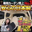NISSAN 日産 エルグランド 51系 車 カーテン 車用...
